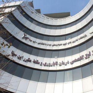 مرکز ابن سینا التخصصي لعلاج العقم