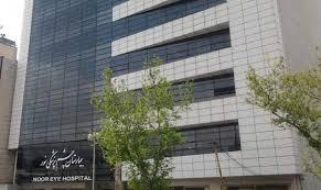 مستشفى نور التخصصي في طب العيون
